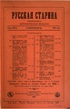 1893, Russkaya starina, Vol 80. №10-12 and name index for vol.77-80.pdf