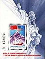 1982 Покорение Эвереста советскими спортсменами.jpg