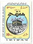 """1985 """"The week of Hadj 20-26 July"""" stamp of Iran.jpg"""
