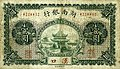 1 Dollar - Hunan Bank (Not dated) 01.jpg