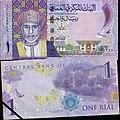1 rial de Oman.jpg
