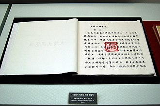 Constitution of South Korea - Preamble of the first version of the Constitution
