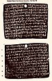 494 CE Karitalai copper plate inscription, Hinduism, king Jayanatha, Sanskrit.jpg