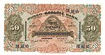 50 Dollars. Russian-Asian Bank. Overprint with Harbin. CINS0465o.jpg
