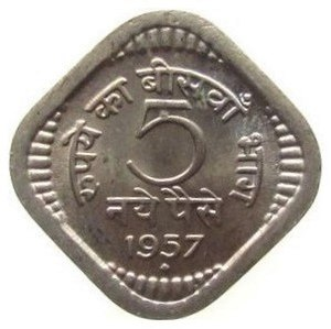 5 naye paise (Indian coin) - Image: 5 Naye Paise (Reverse)