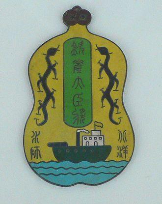 Beiyang Fleet - A badge commemorating the establishment of the Beiyang Fleet