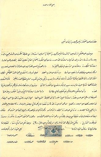 Harfush dynasty - Image: A letter signed by Prince Ahmad Harfouche adressed to Habib Pasha El Saad