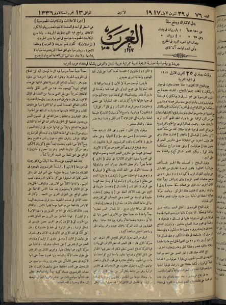 File:Al-Arab, Volume 1, Number 76, October 29, 1917 WDL12311.pdf