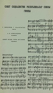 Anthem of the Soviet Union - Sheet music in Tatar and Russian.jpg
