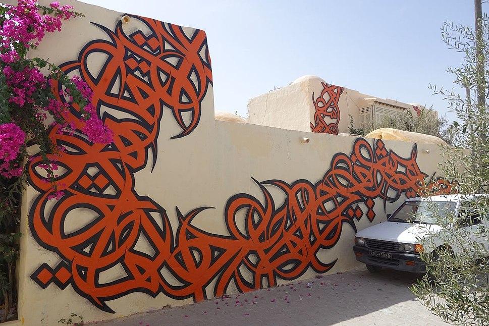 Art de rue Djerba quartier Er Ryadh Calligraphie orange