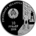 Azgur (silver) av.png