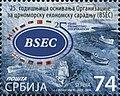 BSEC 2017 stamp of Serbia.jpg