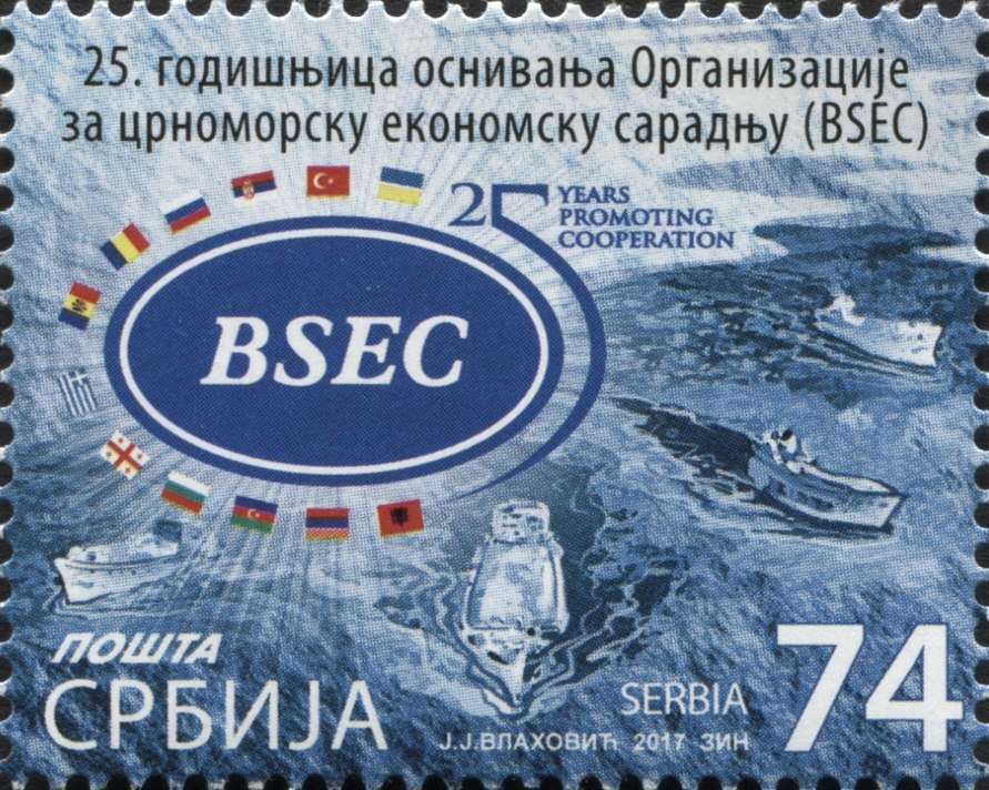 BSEC 2017 stamp of Serbia