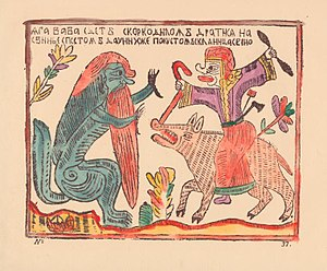Crone - Baba Yaga rides a pig and fights the infernal creature (here, crocodile)