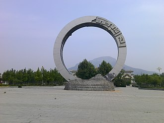 Dongping County - Image: Baifo Shan Park