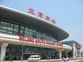 Image illustrative de l'article Gare de Pékin-Sud