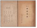 Bible JRV title&colophon.png