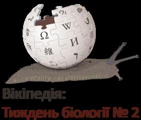 Тиждень біології №2, зображення із Вікісховища