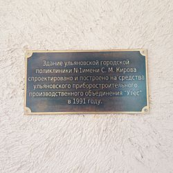 Photo of Black plaque number 31375