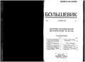 Bolshevik 1927 No4.pdf