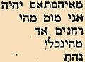 Brockhaus and Efron Jewish Encyclopedia e2 365-2.jpg