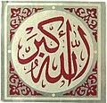 COLLECTIE TROPENMUSEUM Sticker met Arabische kalligrafie TMnr 4359-2.jpg