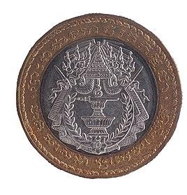 Cambodian 500 riel reverse.jpg