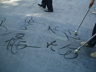 Chinese calligraphy - Water calligraphy or ground calligraphy is a popular pastime in China.