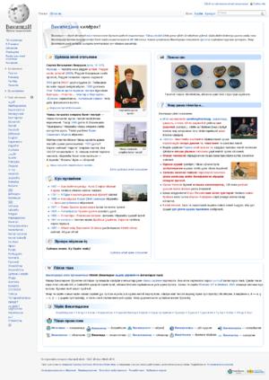 Chuvash Wikipedia - Image: Chuvash Wikipedia main page 15.12.2013