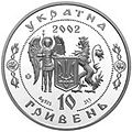 Coin of Ukraine Orlyk A.jpg