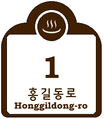 Cultural Properties and Touring for Building Numbering in South Korea (Hot spring) (Exmple).png