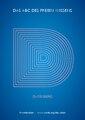 D=Datenberg-Postkarte - Das ABC des Freien Wissens.pdf