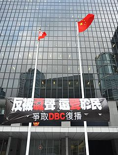 DBC at Central Government Office.jpg