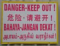Danger sign in Singapore 2.jpg