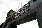 Dihua Street MiNe-5DII 103-2720UG (8409444983).jpg