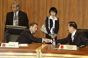 Chinese Taipei - ROC participating as Chinese Taipei in 2008 APEC Summit in Peru