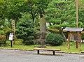 Eguchi Kichi birthplace.jpg