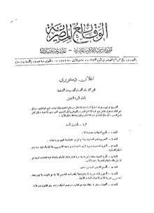 كتاب الوزراء pdf