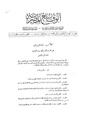Egypt constitution of 1953-arabic.pdf