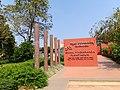 Entrance to Swami Vivekananda Planetarium at Pilikula in Mangalore.jpg