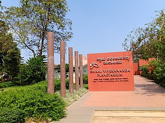 Dakshina Kannada - Swami Vivekananda Planetarium at Pilikula in Mangalore, is the first and only 3D Planetarium in India