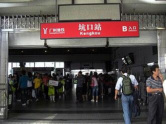 Kengkou station (Guangzhou Metro) - Image: Exit B, Kengkou Station, Guangzhou Metro