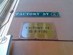 Chinatown, Sydney - Image: Factory Street