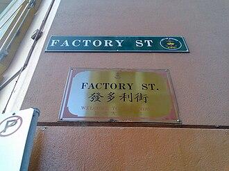 Chinatown, Sydney - Image: Factory Street