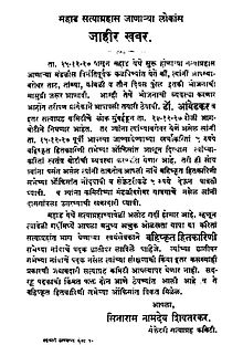 Flyer published before Mahad Satyagraha in 1927.jpg