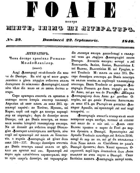 File:Foaie pentru minte, inima si literatura, Nr. 39, Anul 1840.pdf