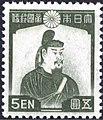 Fujiwara Kamatari Stamp in 1939.jpg