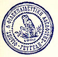 Gevgeli Greek Society Seal.jpg