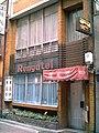 Ginza Restaurant Renga tei (02).jpg