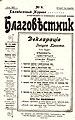 Gospel magazine Blagovestnik 1920 6.jpg